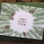 Новогодняя открытка ЧУДО