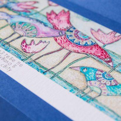 Рисованная авторская хендмейд открытка world