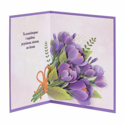 Женская открытка 3D букет крокусы